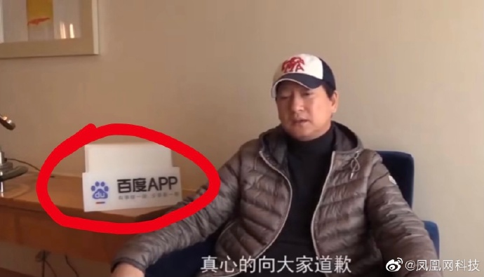 百度APP回应郑爽父亲道歉视频:不涉及经济行为