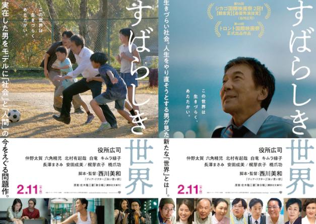 长泽雅美主演电影《美好的世界》新海报 2月11日上映