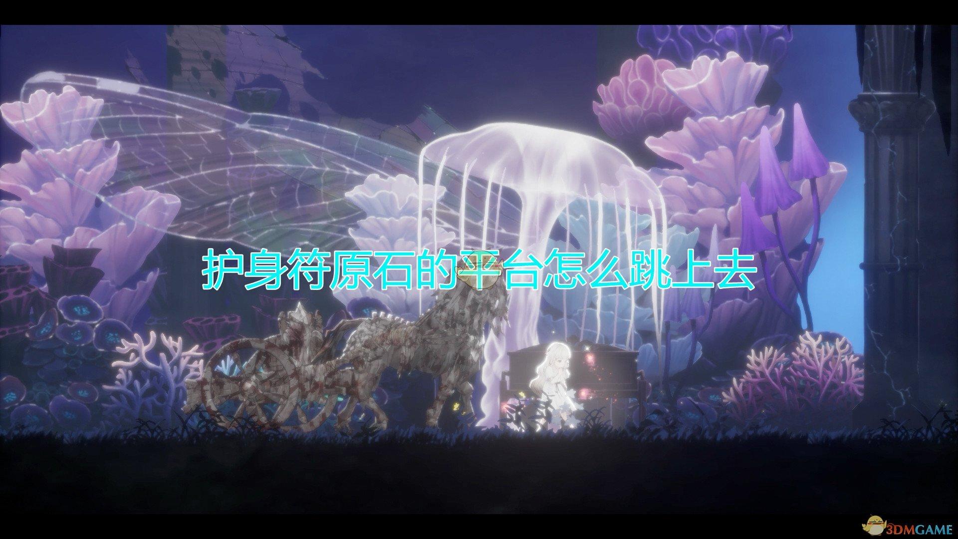 《终结的百合花:骑士们的救赎》护身符原座平台跳跃法简介