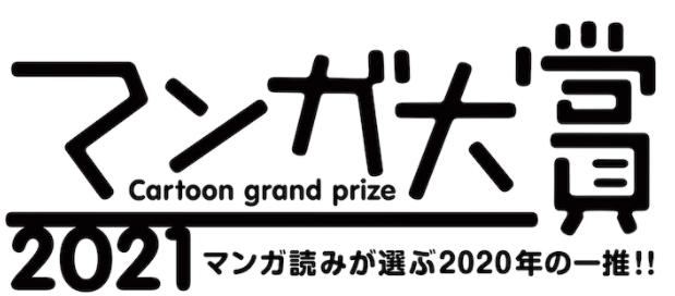 日本《漫画大赏2021》提名TOP10公布 检阅1年间杰作