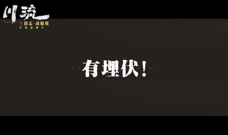 """十二年后,吴宇森为玩家们重拍""""赤壁"""""""
