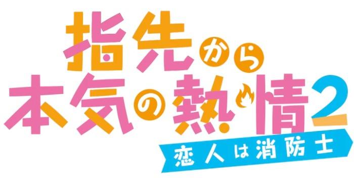 《从指尖传出的认真的热情》第2季公开 7月正式开播