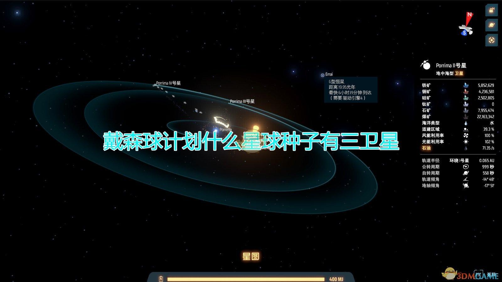 《戴森球计划》三卫星行星种子共享