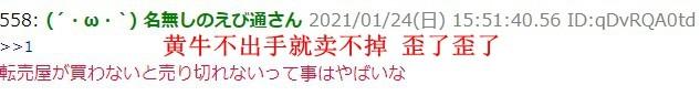 日本网友晒大型电器店奇景 PS5堆积如山数日无人问津