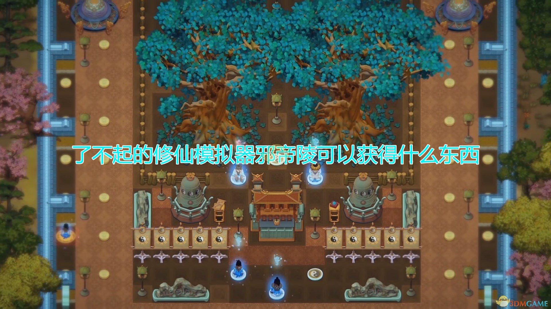 《了不起的修仙模拟器》岳泽陵可以接受道具及获取方法介绍