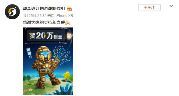 国产科幻沙盒新作《戴森球计划》发售4天销量破20万