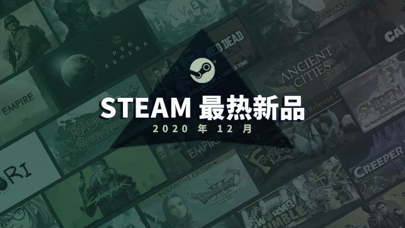 steam十二月最热新品公布 《赛博朋克2077》上榜
