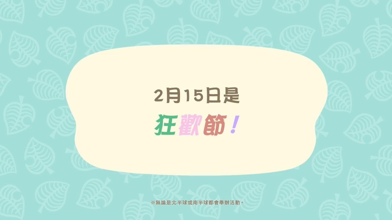 """《集合啦!动物森友会》免费更新1月28日上线 新增""""狂欢节"""""""