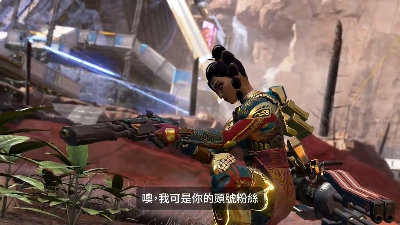 《Apex英雄》第八赛季实机中文预告发布