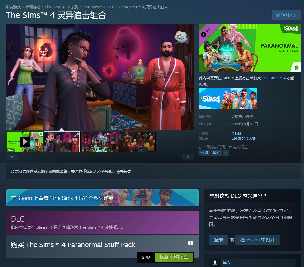 《模拟人生4》 灵异追击组合已上线Steam 售价68元
