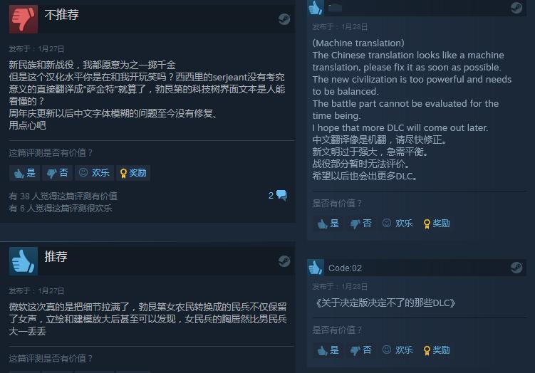 """《帝国时代2决定版》新DLC""""多半好评"""" 细节不错 汉化翻译有待优化"""