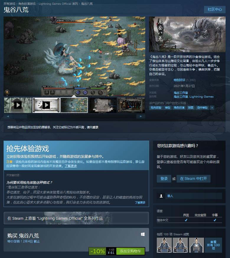 Steam《鬼谷八荒》现已开启EA 国区首周优惠61元