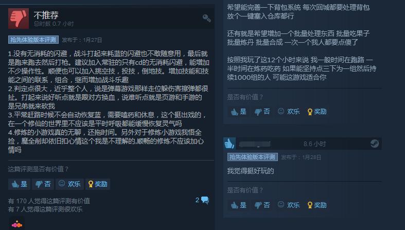 《鬼谷八荒》Steam特别好评 玩起来容易上头