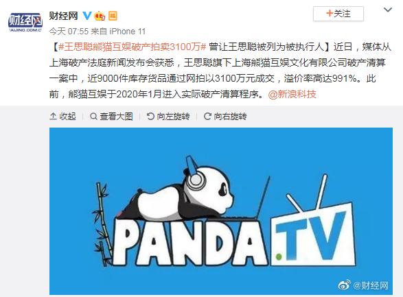 王思聪熊猫互娱破产拍卖3100万 硬盘等被高价疯抢