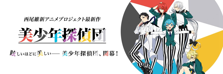 少女却不小心踏入神秘的《美少年侦探团》大门  即将于4月10日正式开播