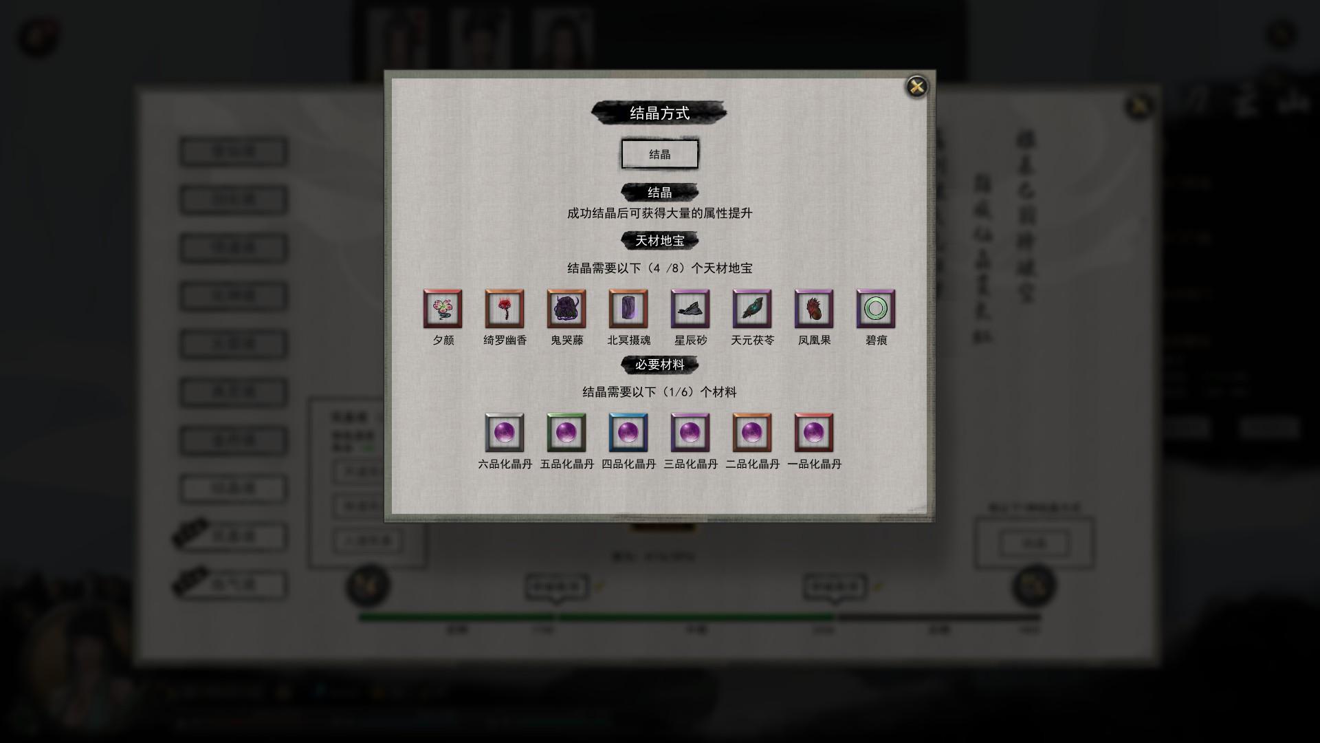 《鬼谷八荒》抢先评测:五小时前后的不同游戏体验