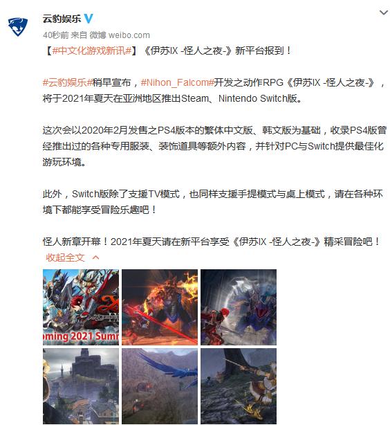 NS/PC中文版《伊苏9》今年夏季上市 《闪轨2改》也将登陆PC