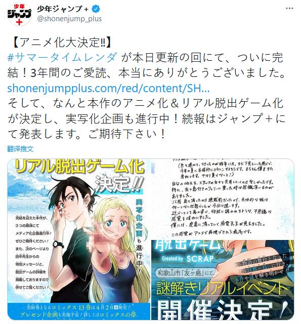 田中靖规《夏日重现》漫画完结 将TV动画化、影视化和现实逃脱游戏化