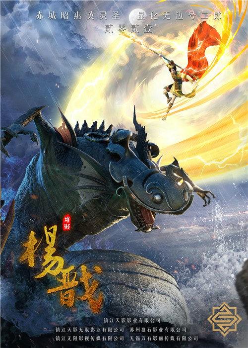 动画电影《杨戬》发布全新海报及场景图 2021年内上映