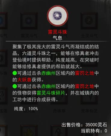 《鬼谷八荒》全六道灵斗珠获得方法介绍