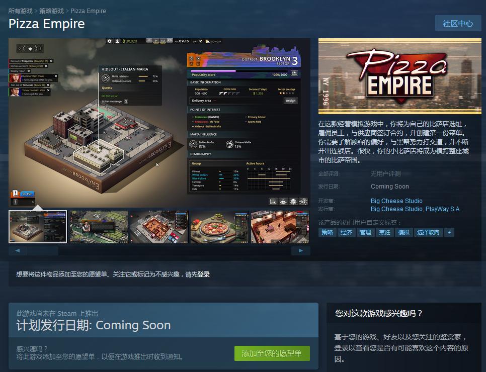 经营模拟新游《比萨帝国》上架Steam 将支持中文