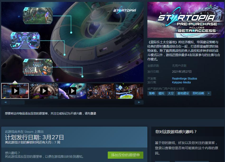 《星际乐土太空基地》Steam预购开启 售188元支持中文