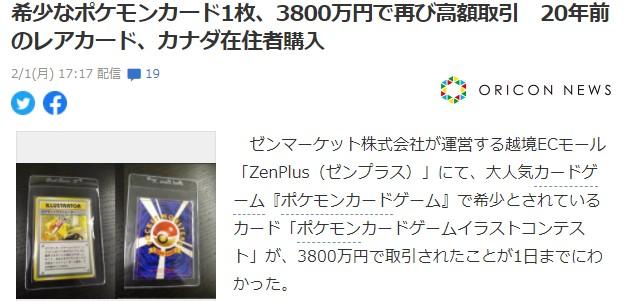 宝可梦珍贵卡片卖出3800万日元天价 加拿大玩家收入囊中