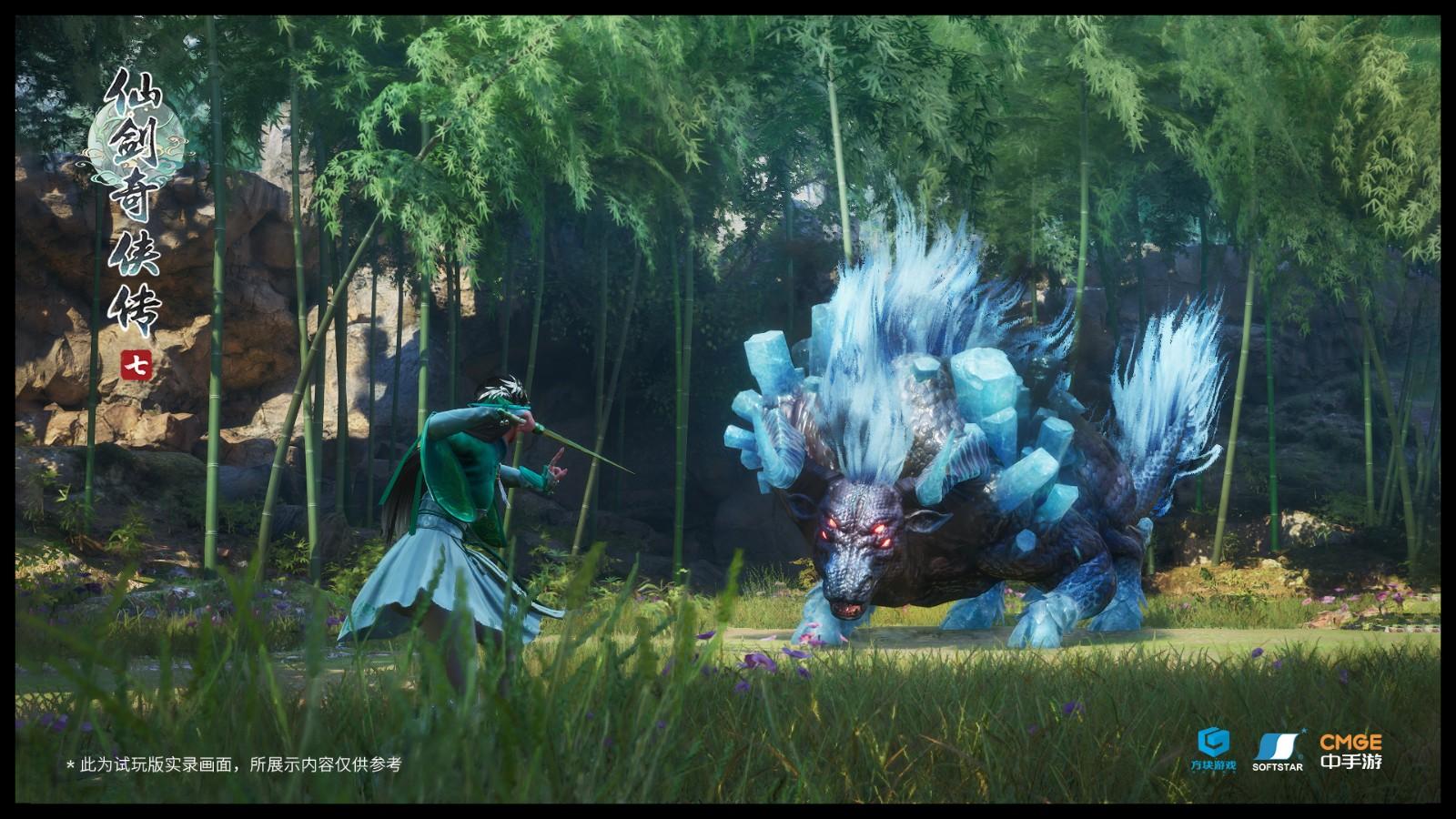 《仙剑奇侠传7 试玩版》现已在方块游戏开放免费领取