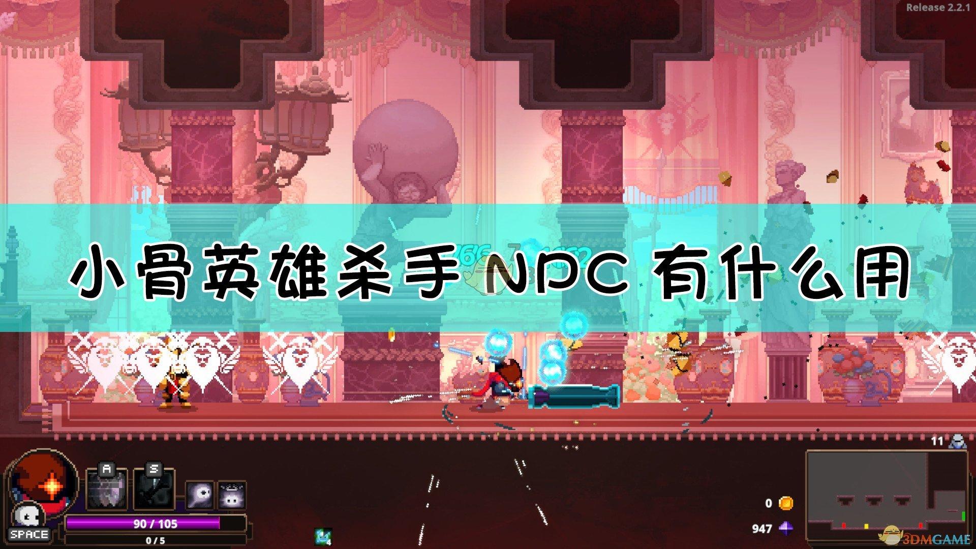 《小骨:英雄杀手》NPC作用介绍