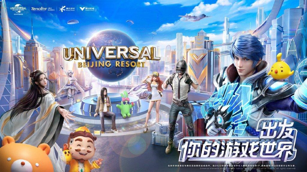 北京环球影城宣布引入腾讯游戏IP 将展开电竞线下活动
