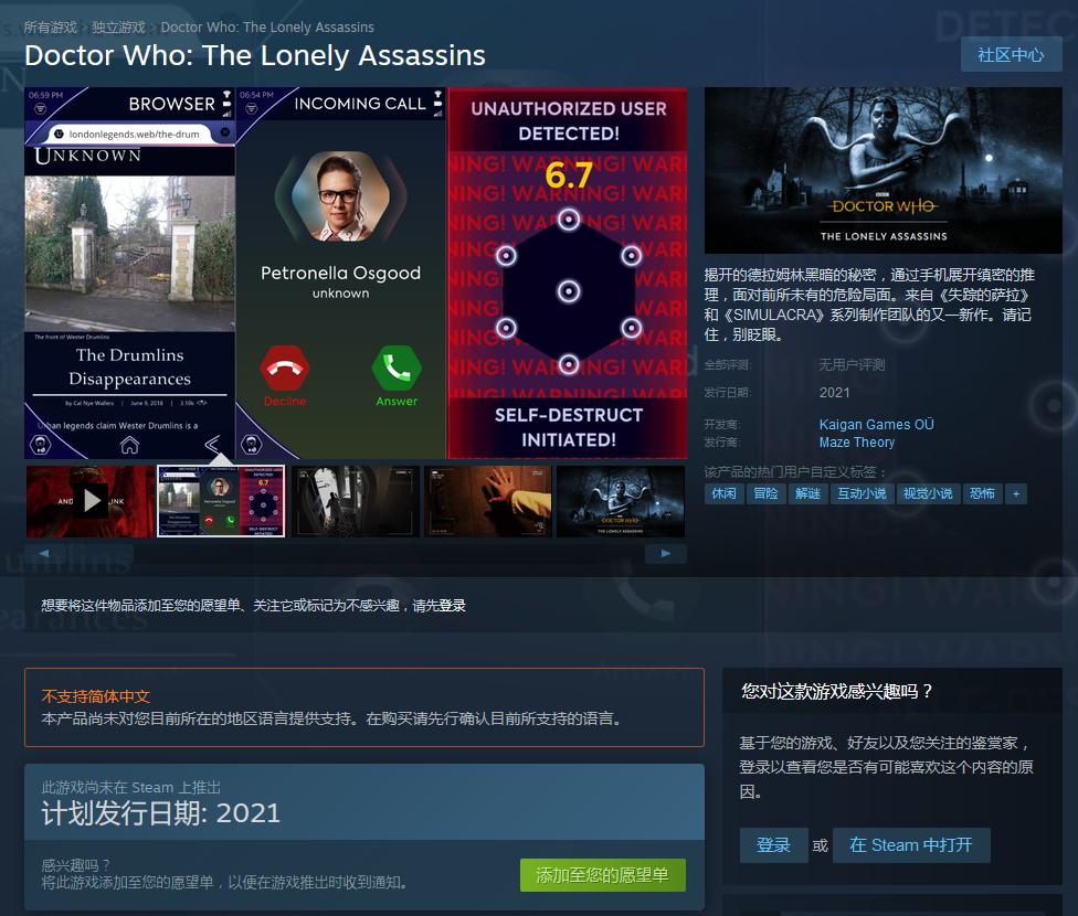 《神秘博士:孤独刺客》上架Steam 预计今年上市