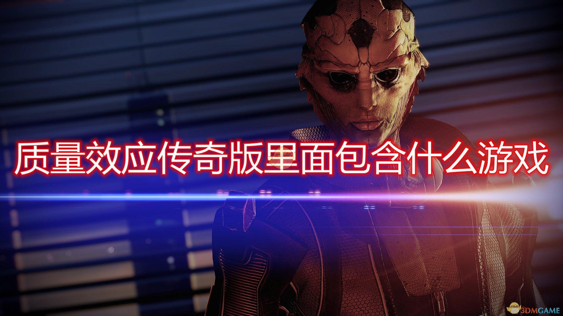 《质量效应:传奇版》游戏包含内容介绍