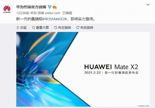 华为宣布新一代折叠旗舰Mate X2:新内折设计 拍照升级