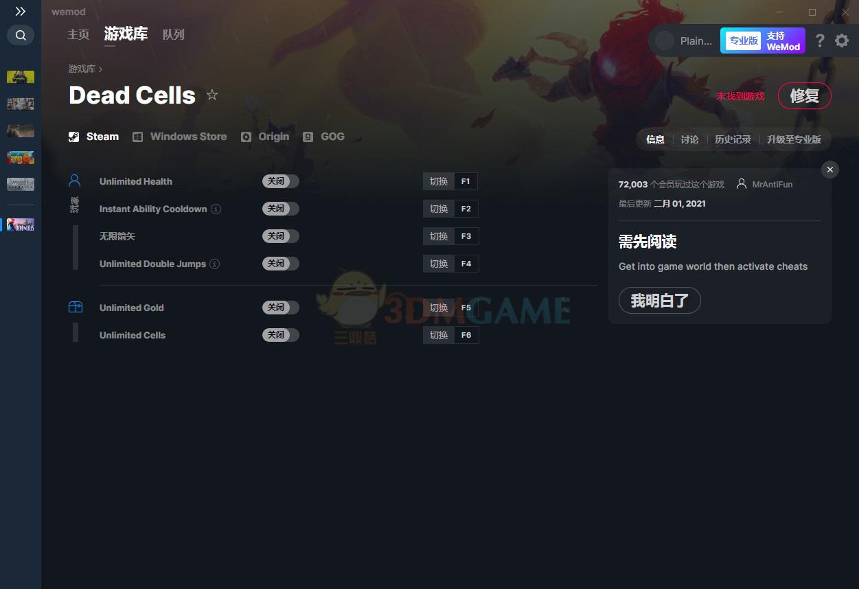 《死亡细胞》v2021.04.02六项修改器[MrAntiFun]
