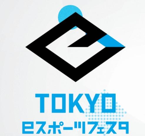 《东京电竞庆典2021》首次在线举行 比赛6款游戏确定