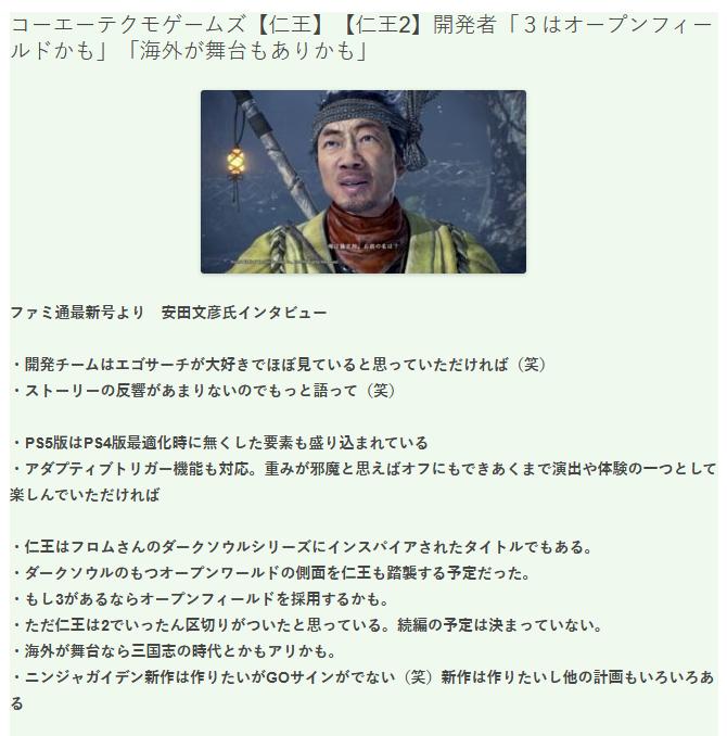 《仁王》系列监督安田文彦访谈:若有新作 会参考三国志时代背景