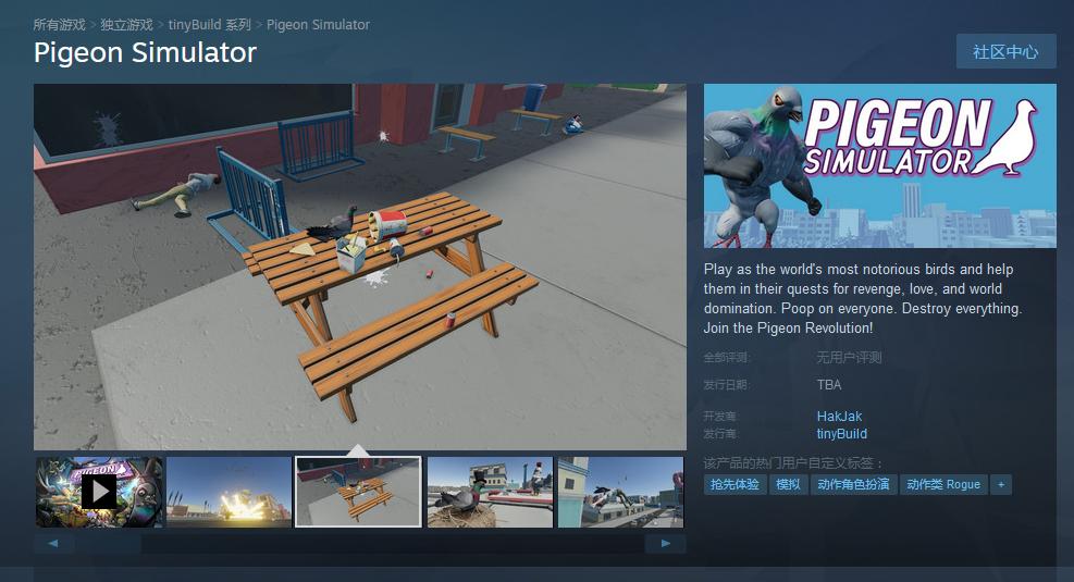 《毁灭鸽模拟器》上架Steam 在人类世界搞破坏!