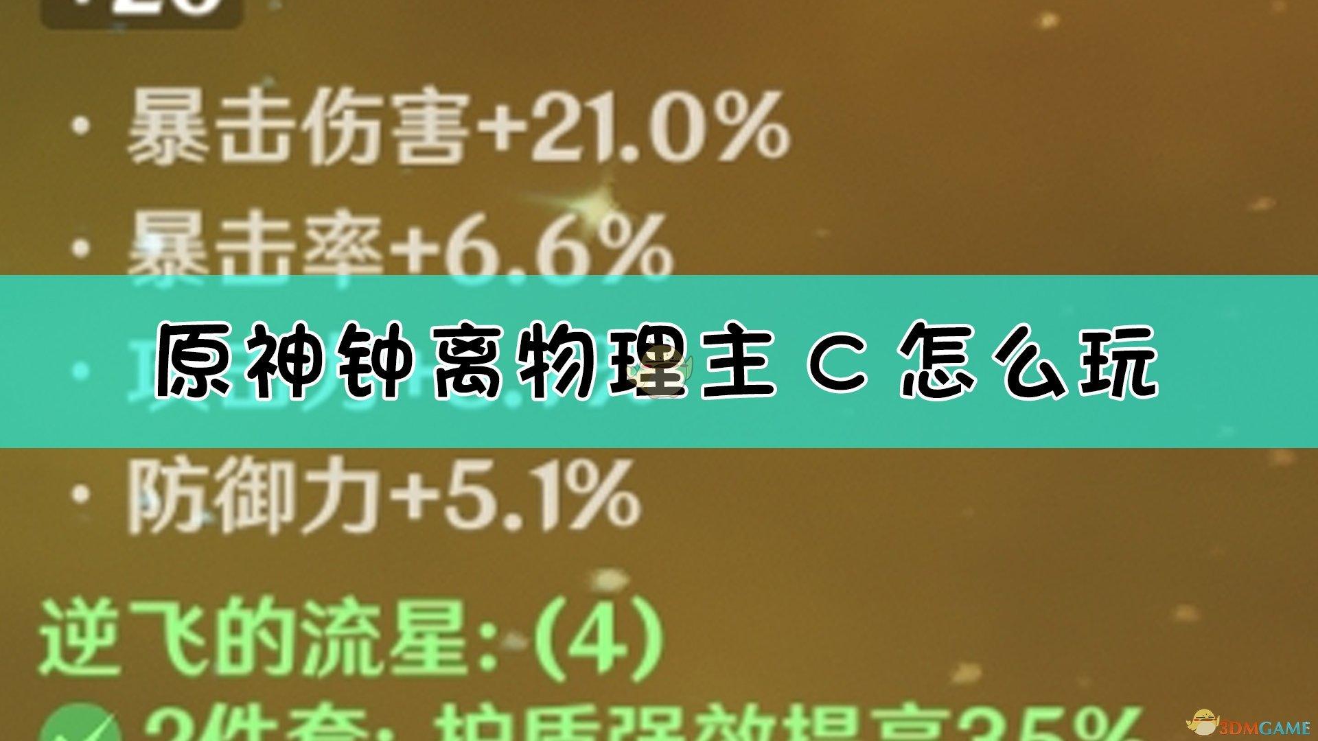 《原神》物理平A钟离主C玩法介绍