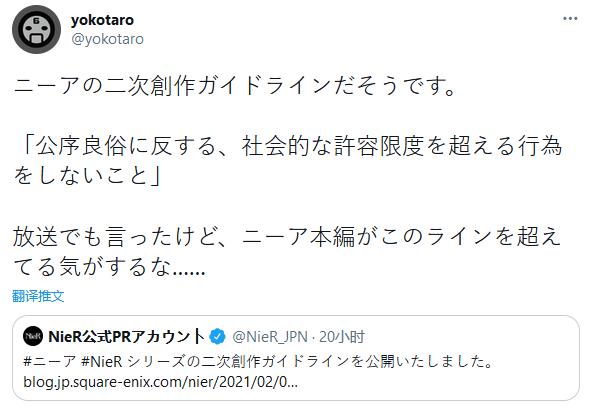 SE 出台《尼尔》系列二次创作准则 横尾太郎吐槽:故事已违反第四条