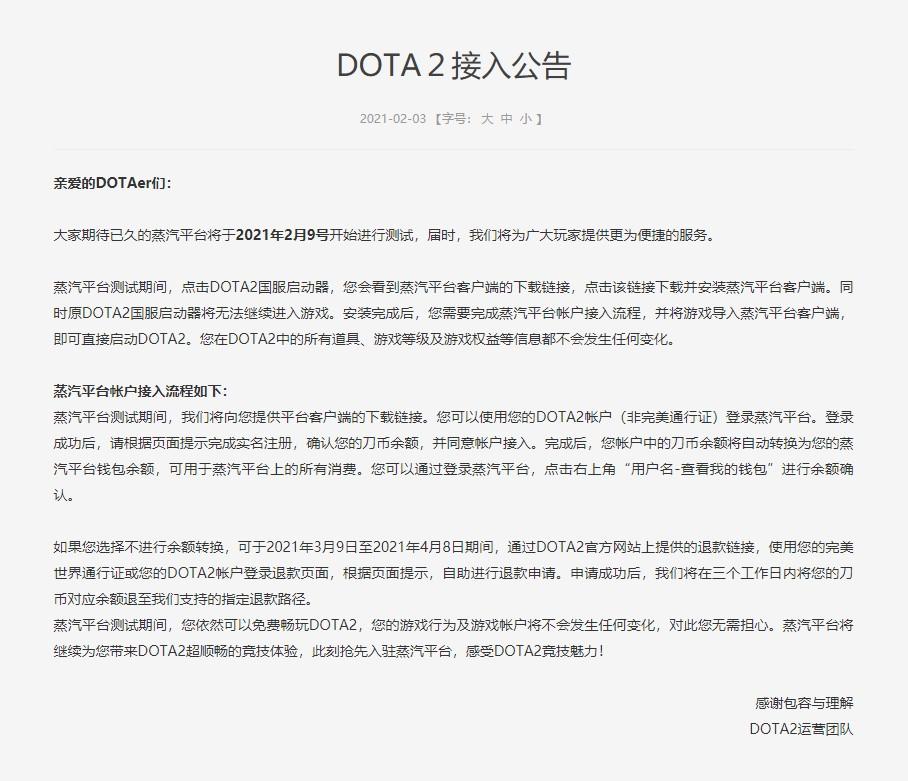 Steam国服上线时间确定 2月9日开始测试