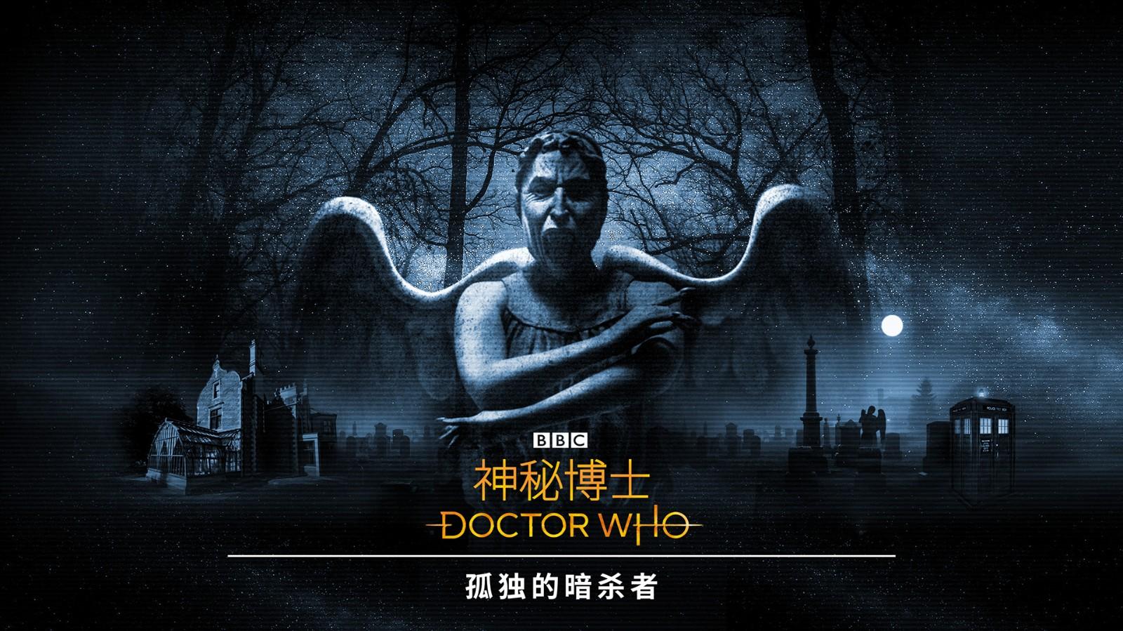 《神秘博士》推出衍生游戏《神秘博士:孤独的暗杀者》 3月20日发售