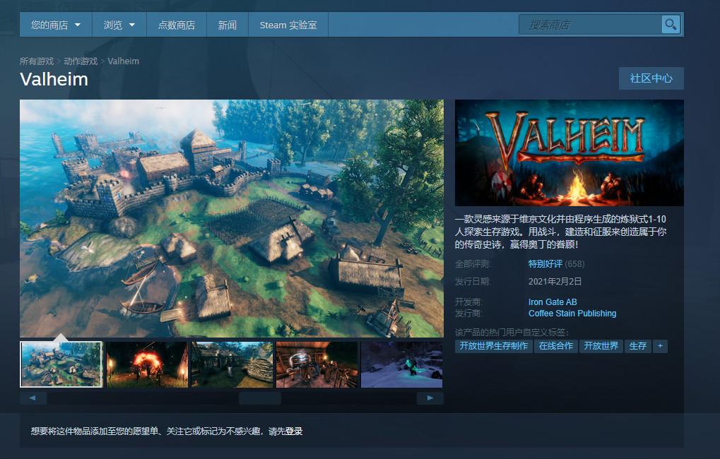 开放世界生存游戏《Valheim》登陆抢先体验 获得特别好评