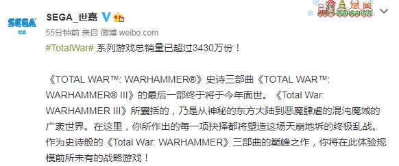 《全面战争:战锤3》中文预告 全战系列销量超3430万份
