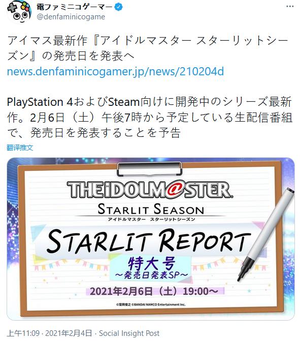 万代《偶像大师 星耀季节》将于2月6日直播活动公布游戏发售日