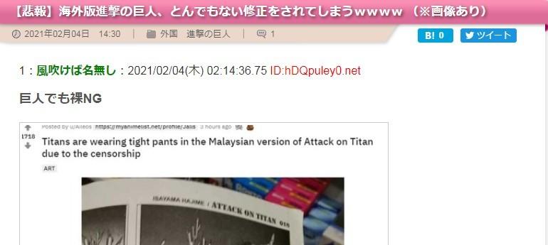 网友晒海外版《进击的巨人》漫画 巨人穿上了内衣内裤