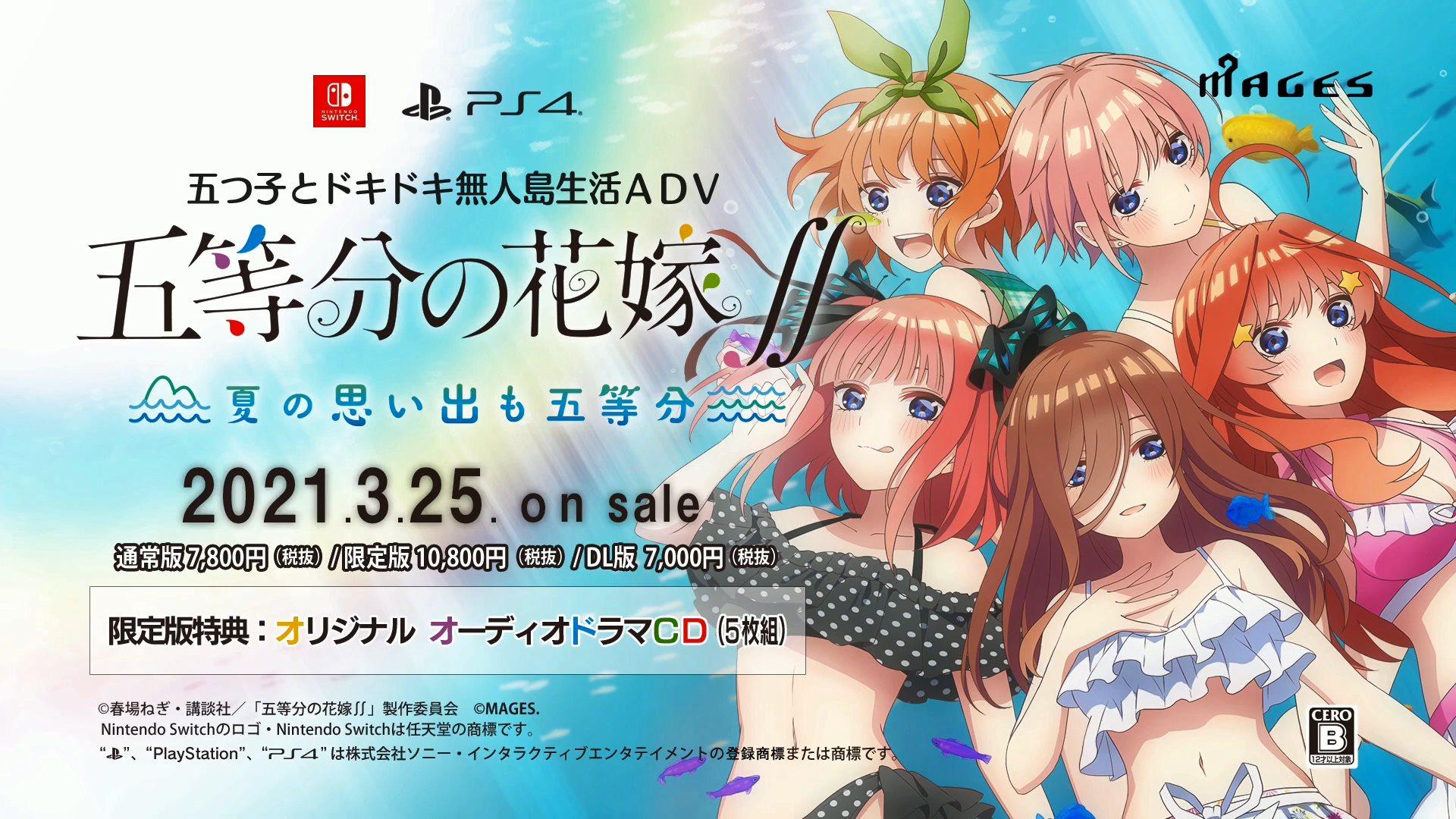 PS4/Switch《五等分的花嫁》OP释出 与五胞胎的无人岛生活
