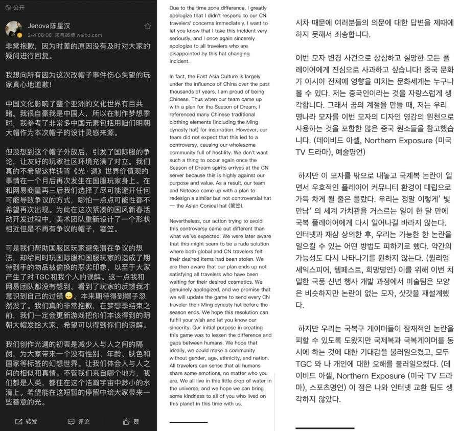 帝吧再次出征,目标是炎上《光·遇》的韩国申遗浪潮