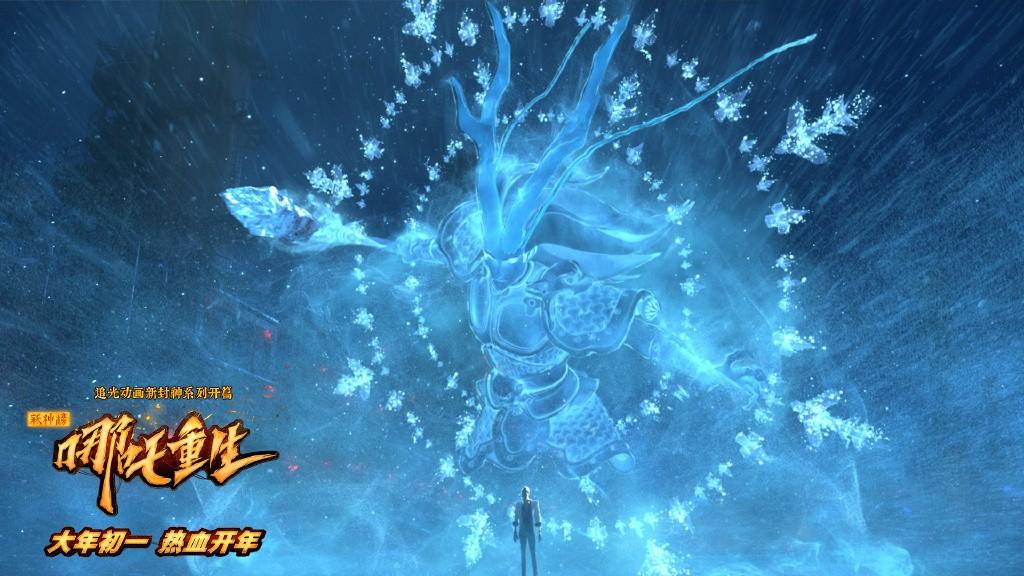 《新神榜:哪吒重生》哪吒的一缕魂魄逃脱天罗地网 世世转世投胎
