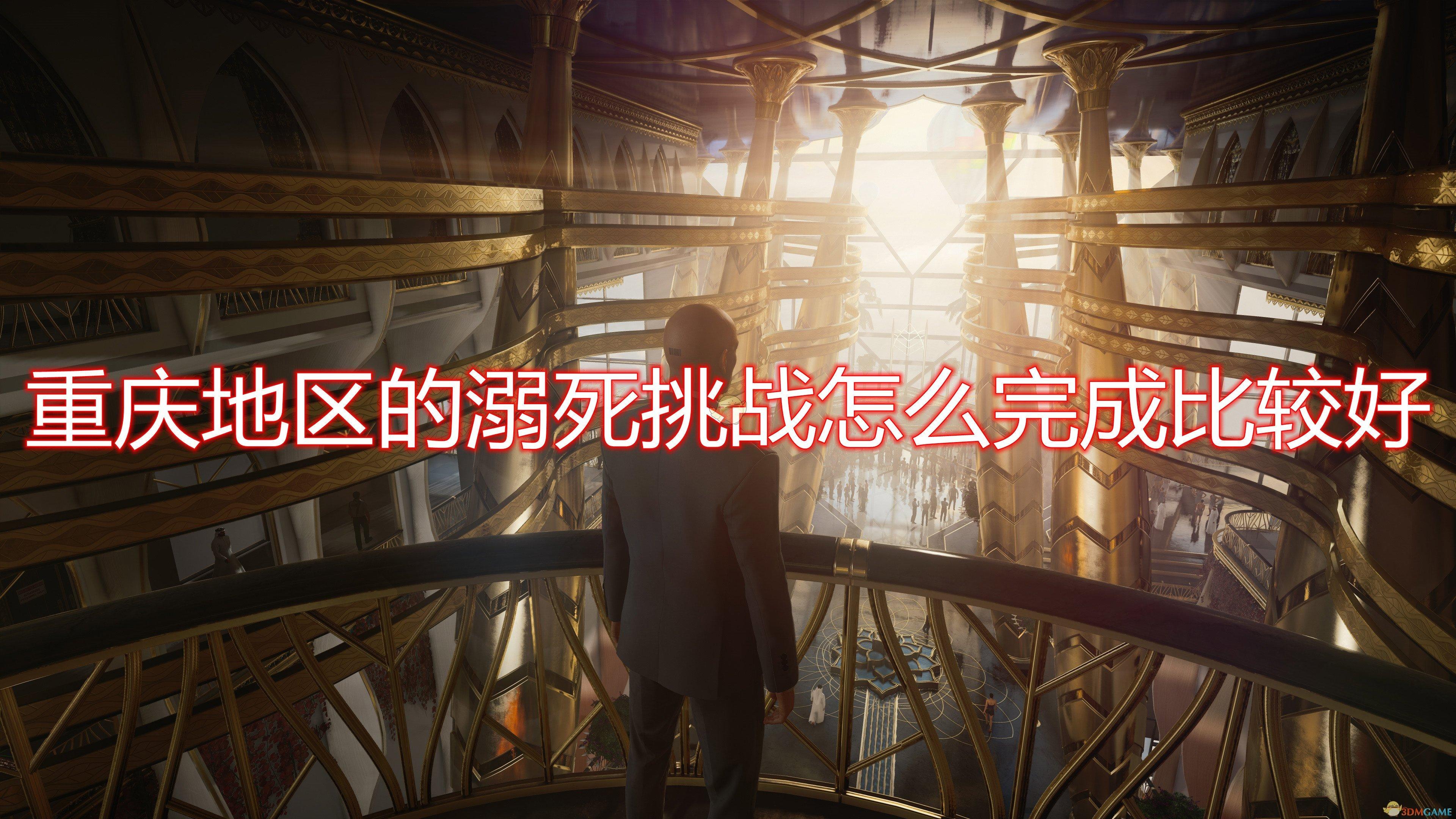 《杀手3》重庆溺死挑战完成攻略