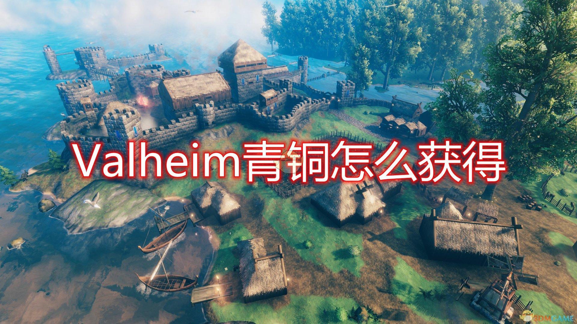 《Valheim》青铜获得方法介绍